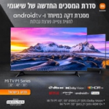 """מבצע סופ""""ש! סדרת הטלויזיות Mi TV P1 Borderless החדשה!"""