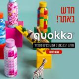מותג בקבוקי השתייה המעוצבים Quokka החל מ₪49!