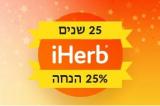 25% הנחה בIHERB על טיפוח שיער!