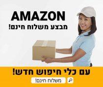 AMAZON ISRAEL FREE SHIPPING SEARCH TOOL