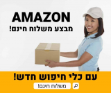 """חדש! כלי חיפוש למוצרים במבצע משלוח חינם מאמזון ארה""""ב בקנייה מעל 65$!"""