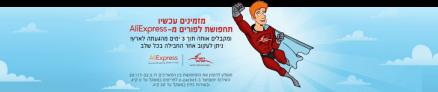מבצע פורים לדואר ישראל ואליאקספרס – משלוח מהיר תוך 3 ימים!