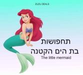תחפושות בת הים הקטנה לילדות ותינוקות